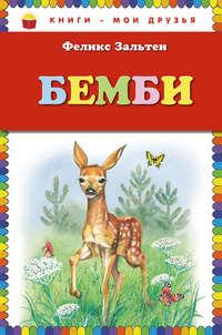 Зальтен, Феликс  - Бемби