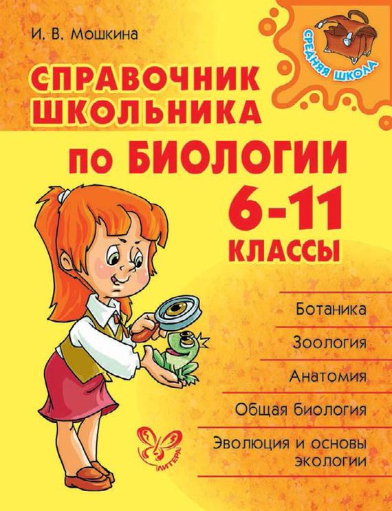 И. В. Мошкина Справочник школьника по биологии. 6-11 классы