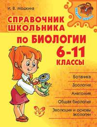 Мошкина, И. В.  - Справочник школьника по биологии. 6-11 классы