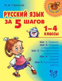 Стронская, И. М.  - Русский язык за 5 шагов. 1–4 классы