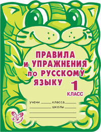 Ушакова, О. Д.  - Правила и упражнения по русскому языку. 1 класс