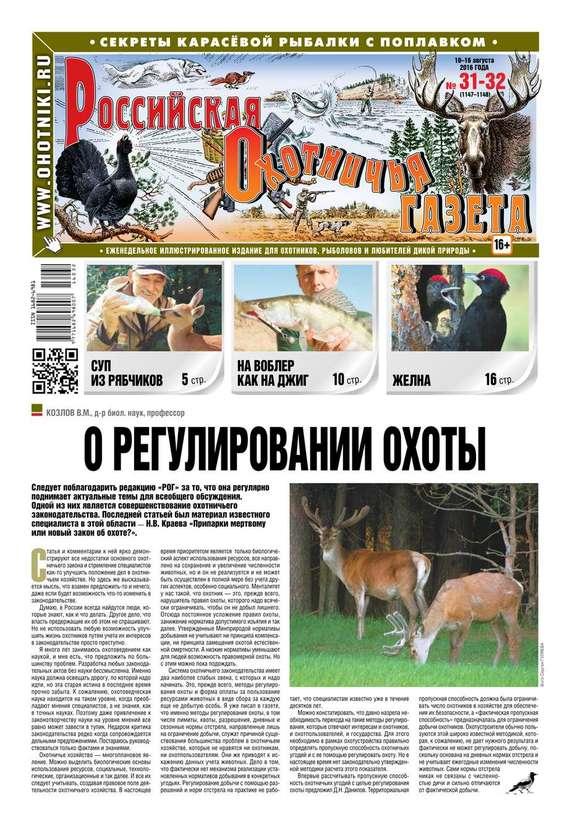 Российская Охотничья Газета 31-32-2016