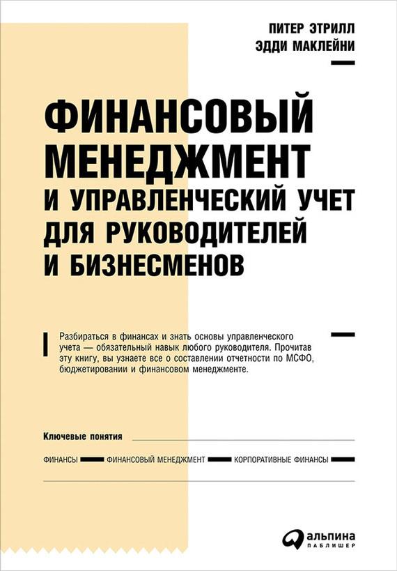 Питер Этрилл, Эдди Маклейни - Финансовый менеджмент и управленческий учет для руководителей и бизнесменов