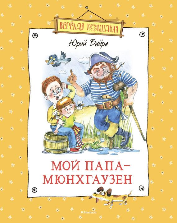Юрий Вийра Мой папа – Мюнхгаузен (сборник)