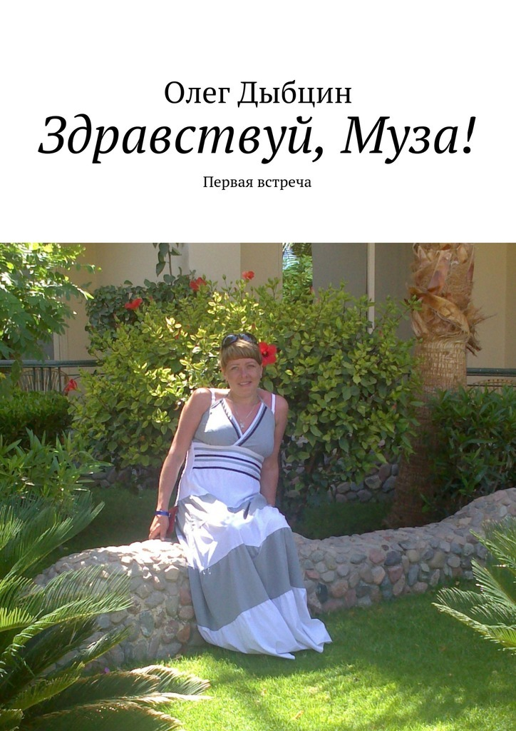 Олег Дыбцин бесплатно