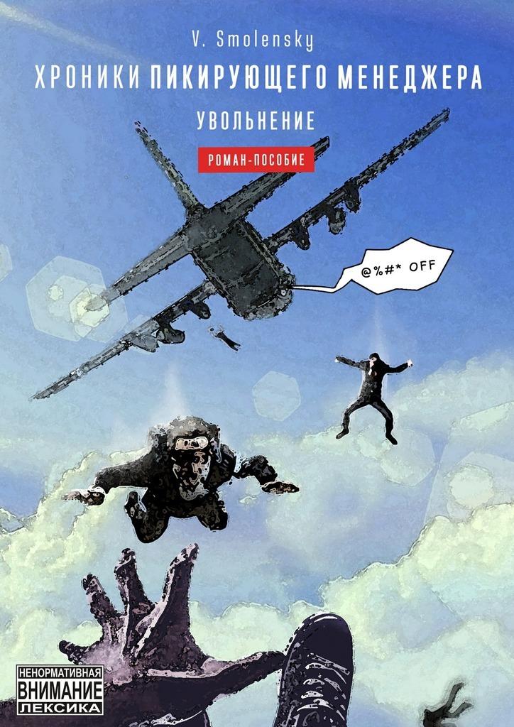 V. Smolensky бесплатно