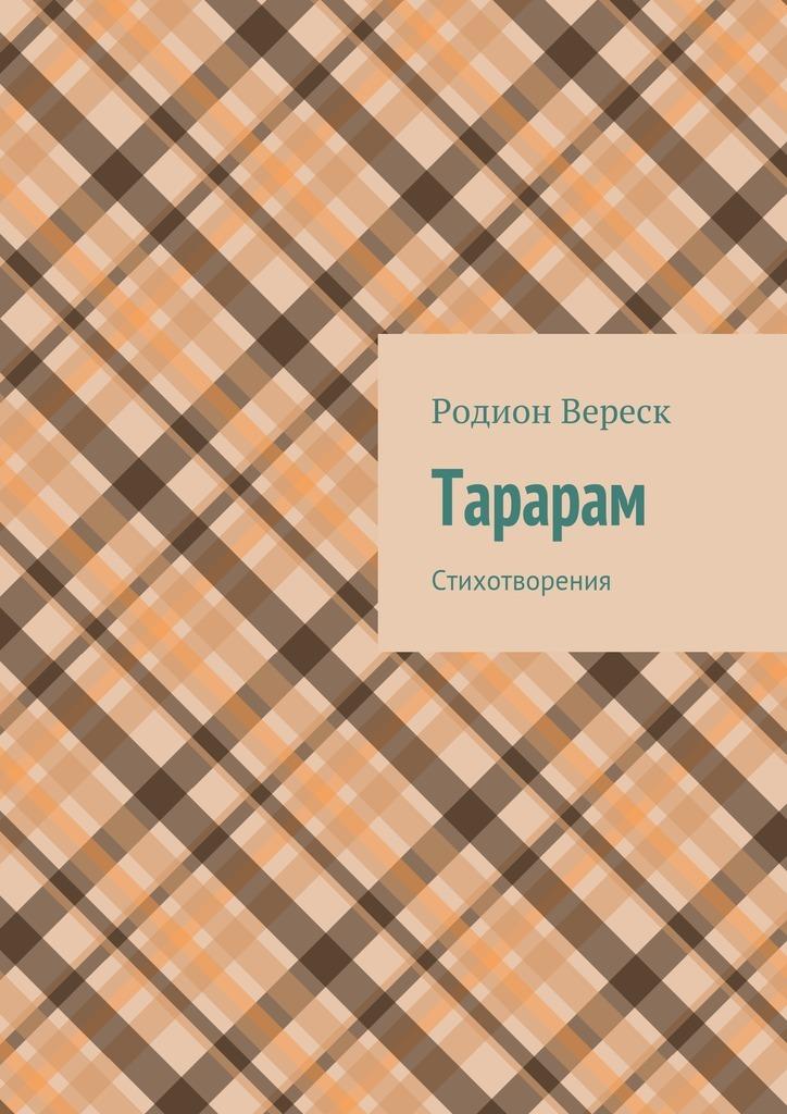 Родион Вереск Тарарам. Стихотворения былое сборник сочинений бывших до сих пор под запрещением книга 11