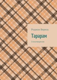 Вереск, Родион  - Тарарам. Стихотворения