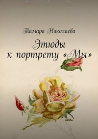 Николаева, Тамара  - Этюды к портрету «Мы»