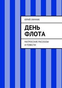Линник, Юрий Петрович  - День флота. Матросские рассказы иповести