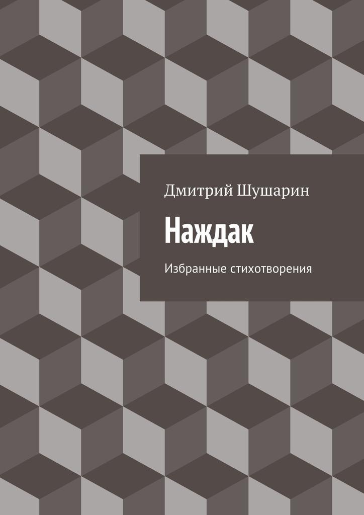 Дмитрий Шушарин Наждак. Избранные стихотворения