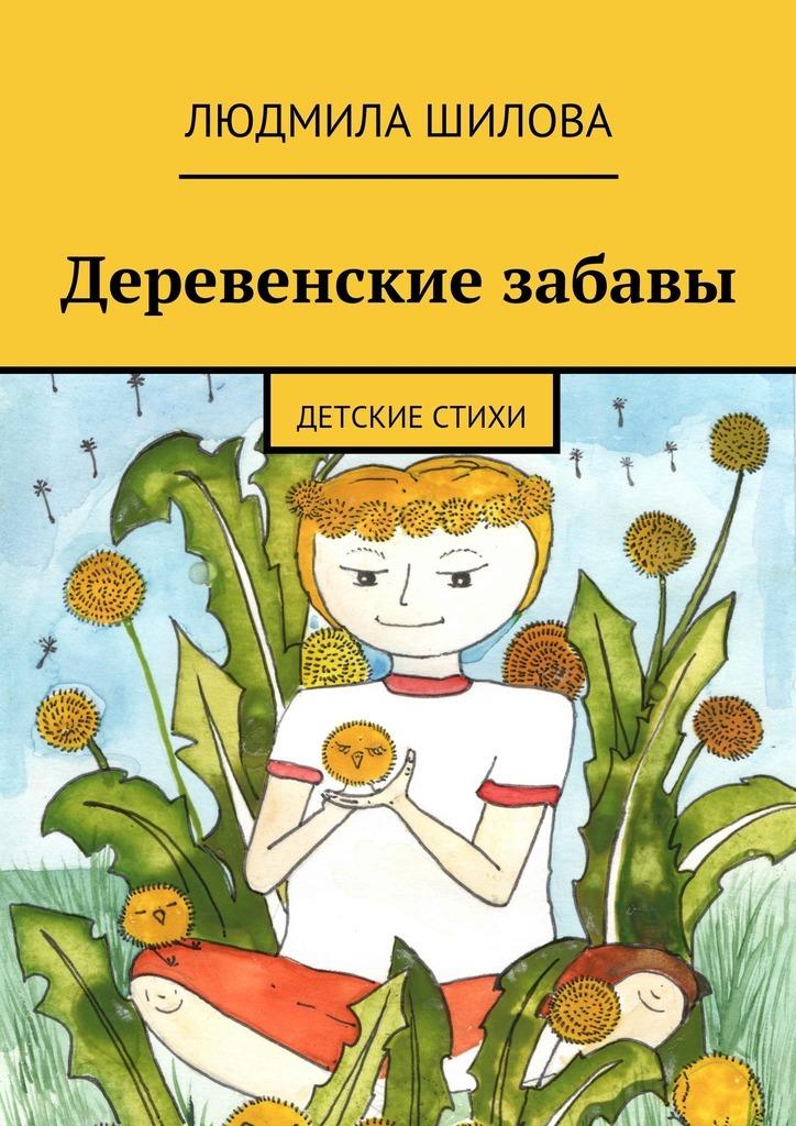 яркий рассказ в книге Людмила Викторовна Шилова
