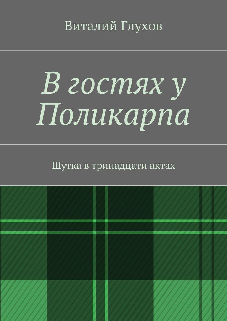Виталий Иванович Глухов бесплатно