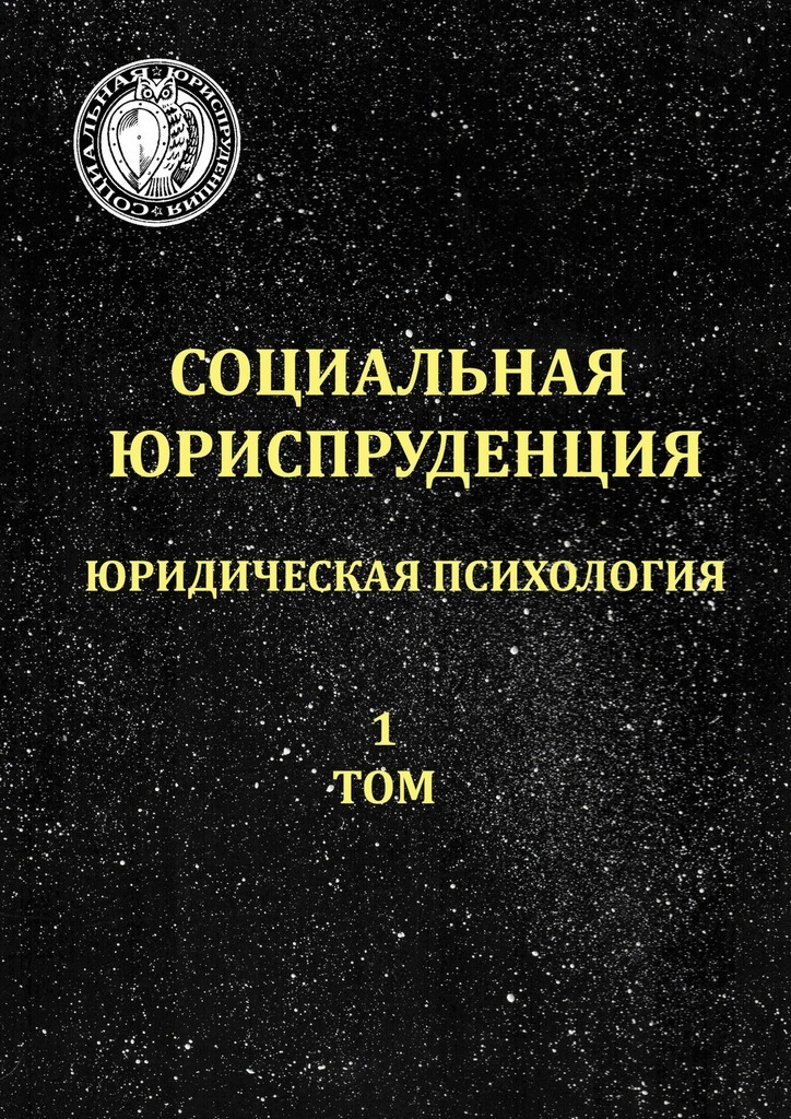 Евгений Васильевич Черносвитов Социальная юриспруденция. Юридическая психология. 1 том