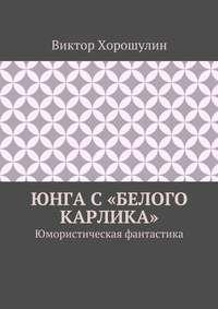 Виктор Анатольевич Хорошулин - Юнга с«Белого карлика». Юмористическая фантастика