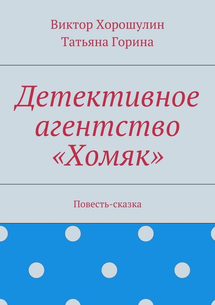 Виктор Анатольевич Хорошулин Детективное агентство «Хомяк». Повесть-сказка хозяин уральской тайг