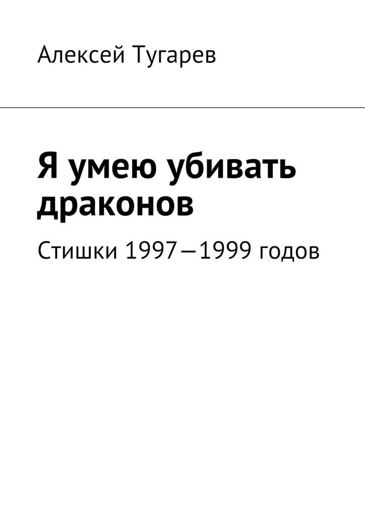 Алексей Громаковский Я не умею водить