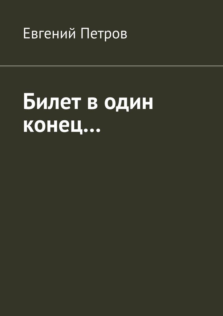 Евгений Петров Билет водин конец… евгений петров фронтовой дневник