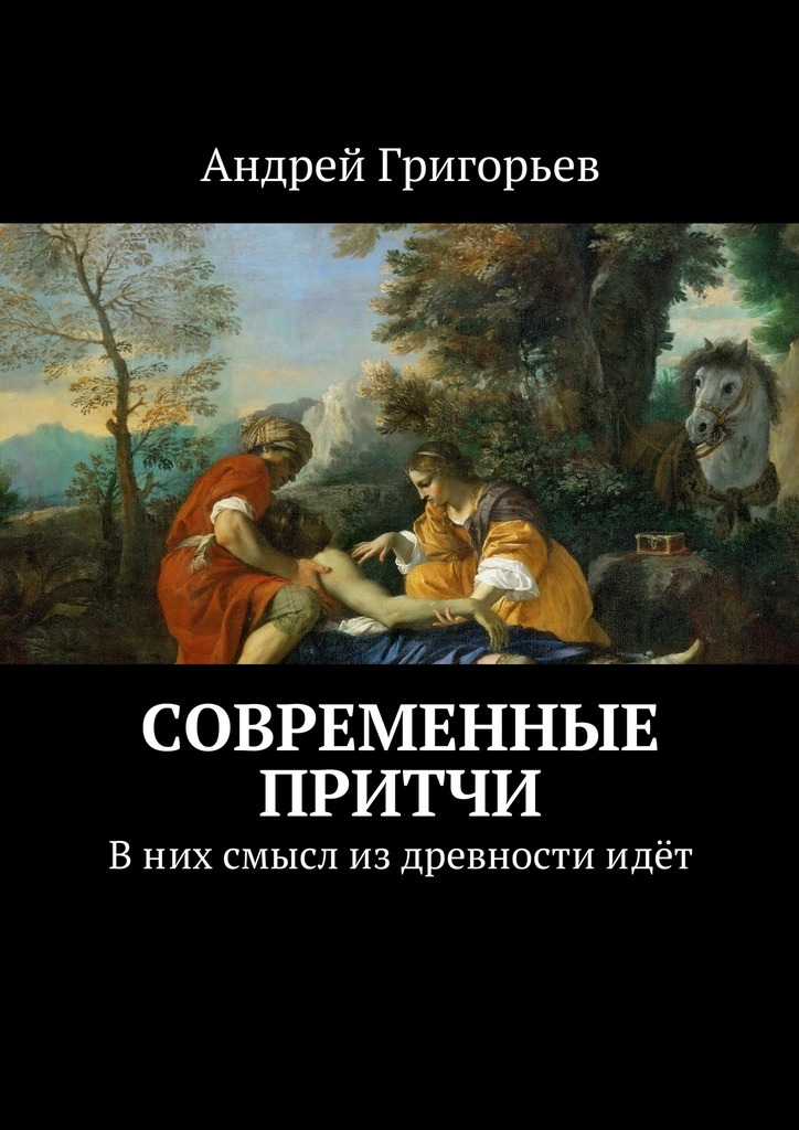 Современные притчи. В них смысл из древности ид т изменяется романтически и возвышенно