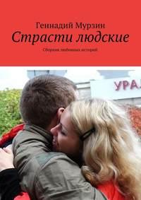 Мурзин, Геннадий  - Страсти людские. Сборник любовных историй
