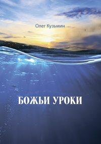 Кузьмин, Олег  - Божьи уроки