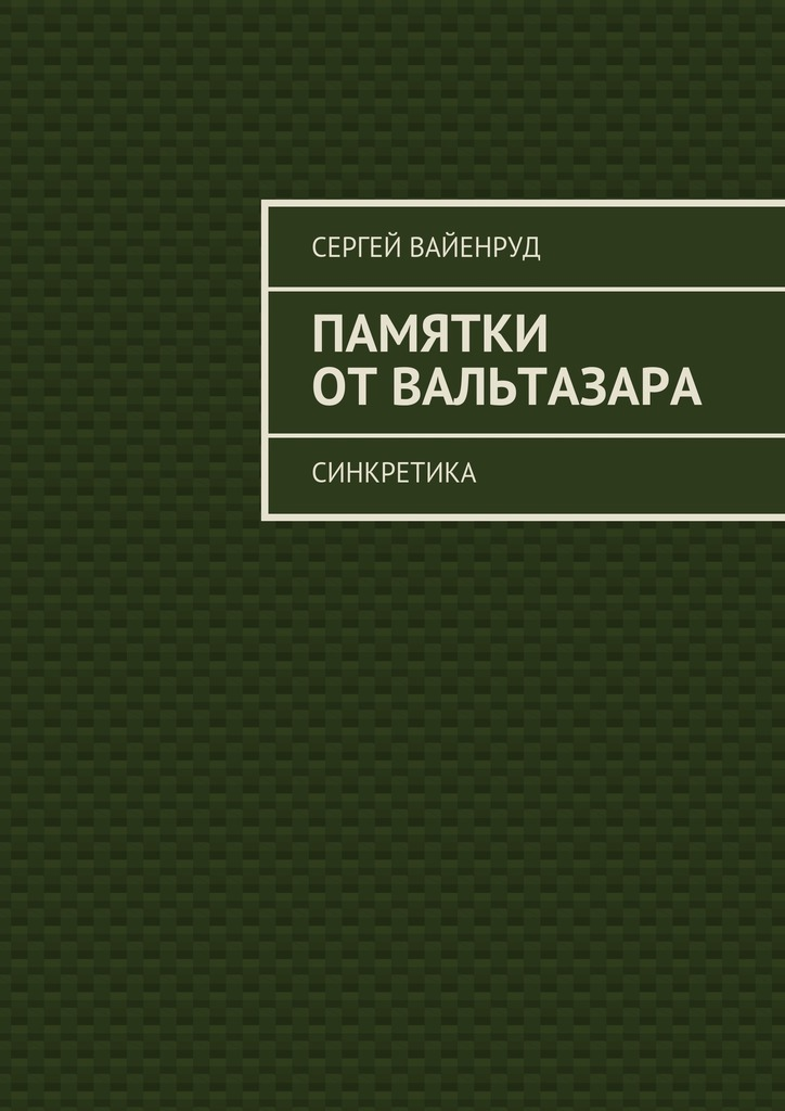 Сергей Вайенруд бесплатно