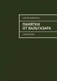 Вайенруд, Сергей  - Памятки отВальтазара. Синкретика