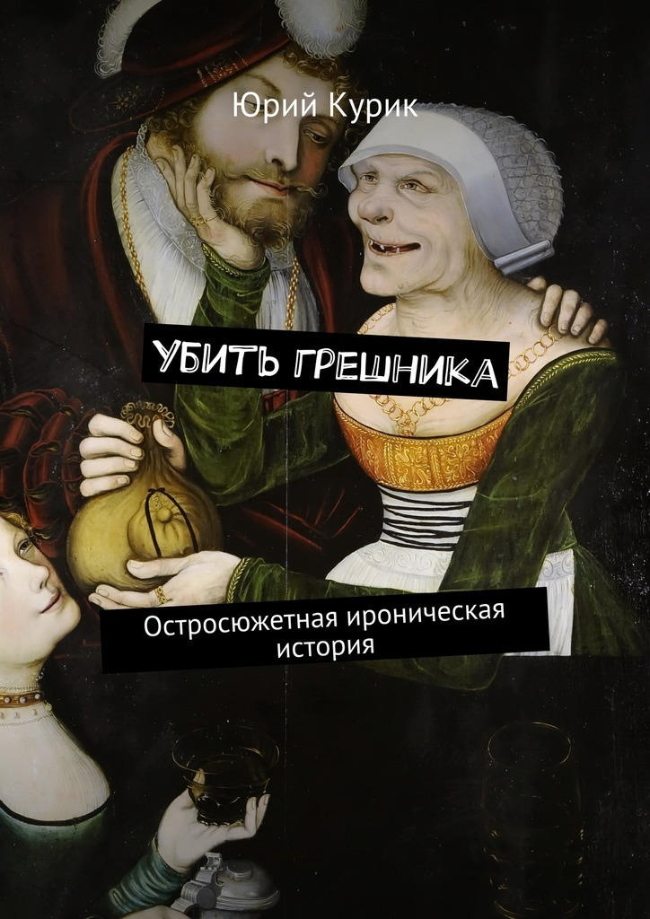 цены Юрий Курик Убить грешника. Остросюжетная ироническая история