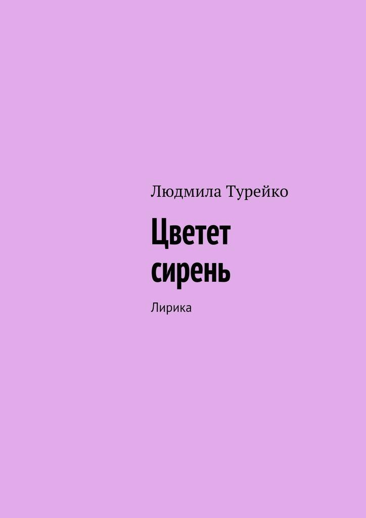 Людмила Турейко Цветет сирень. Лирика как продать участок земли в архангельской области