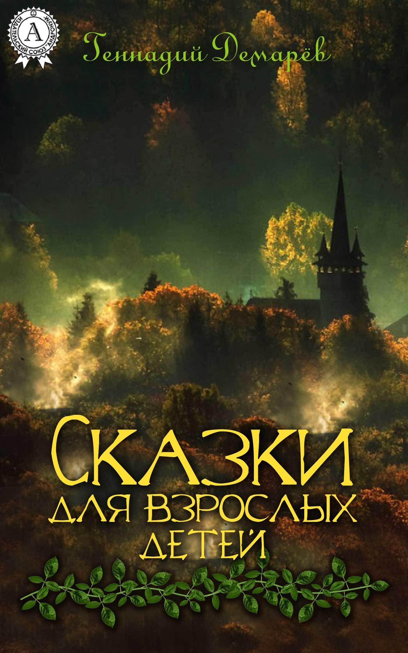 Геннадий Демарев Сказки для взрослых детей