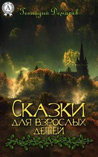 Демарев, Геннадий  - Сказки для взрослых детей