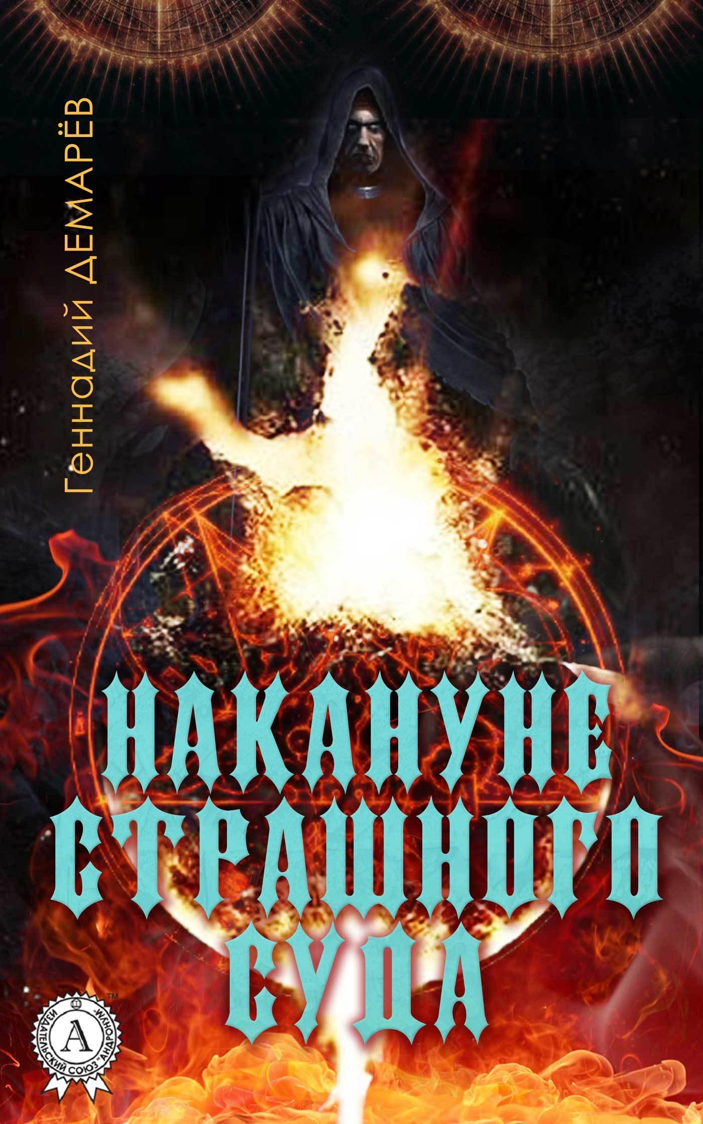 Геннадий Демарев Накануне страшного суда