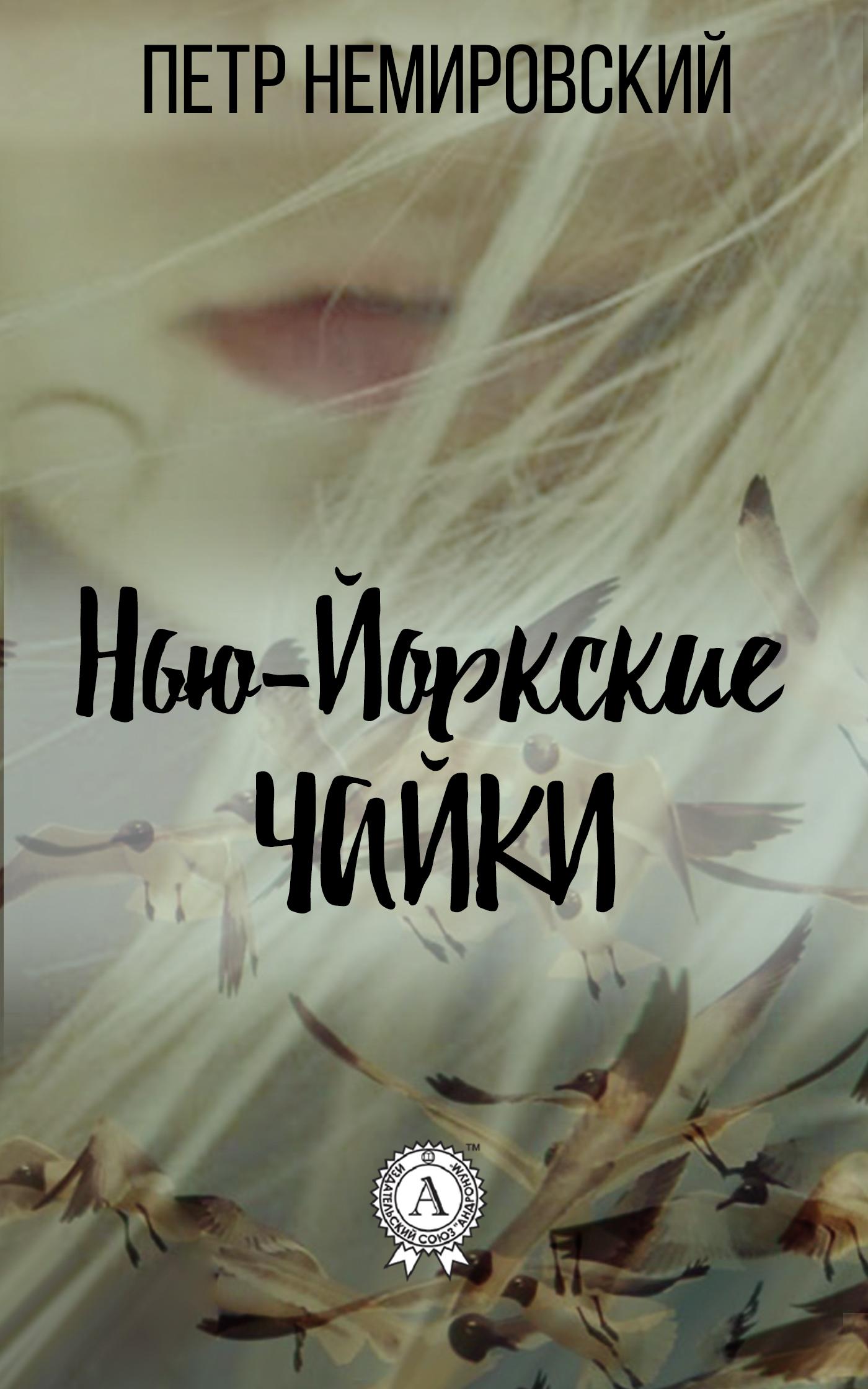 Обложка книги Нью-йоркские чайки, автор Немировский, Петр