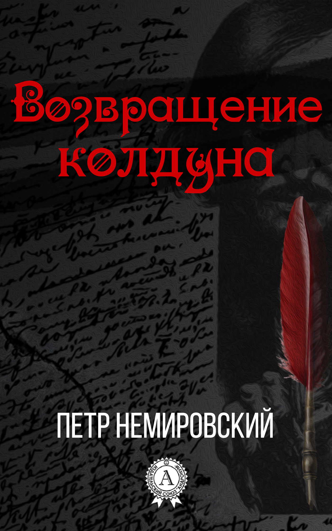 Петр Немировский Возвращение колдуна иван комлев ковыль сборник