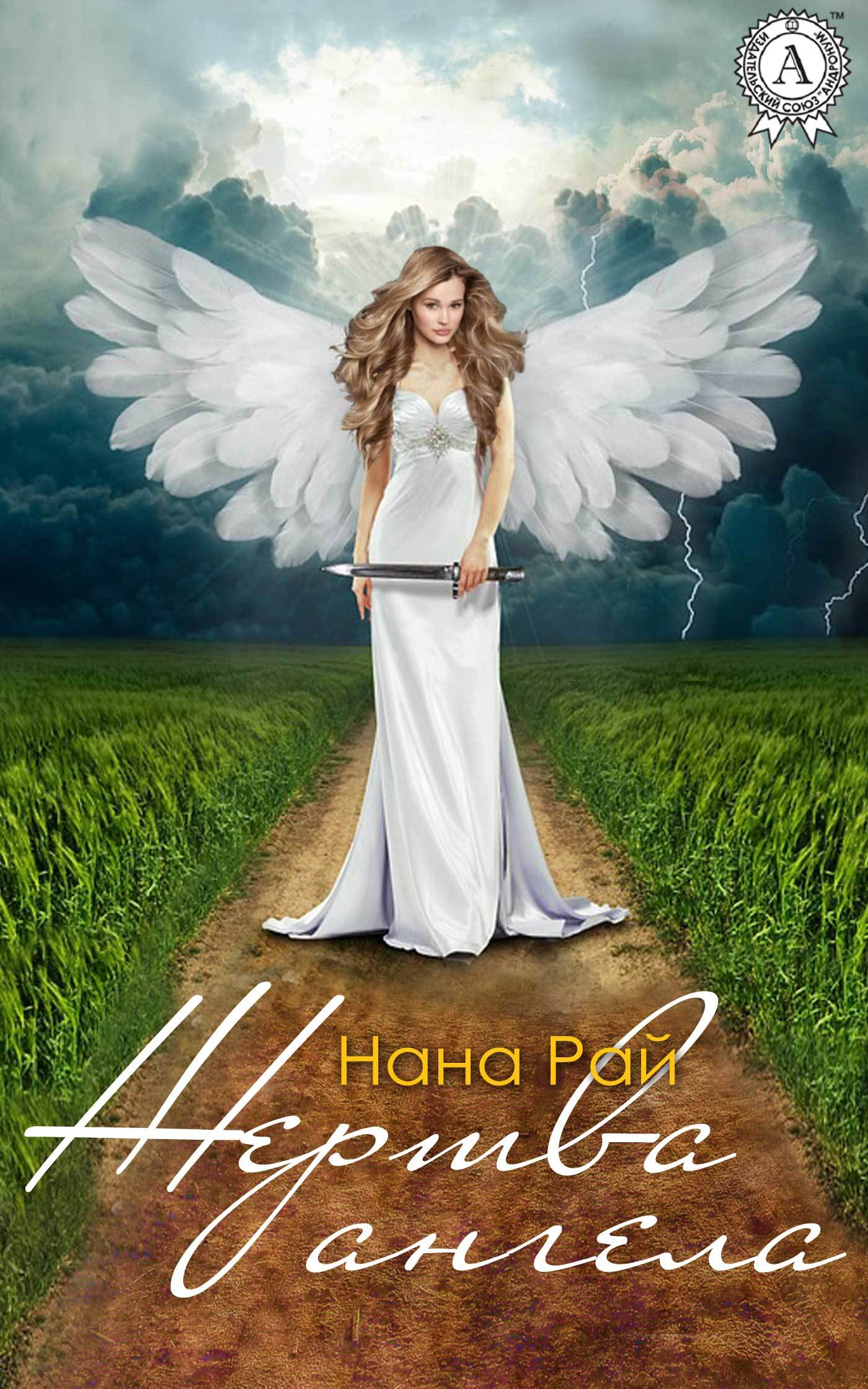 Нана Рай Жертва ангела