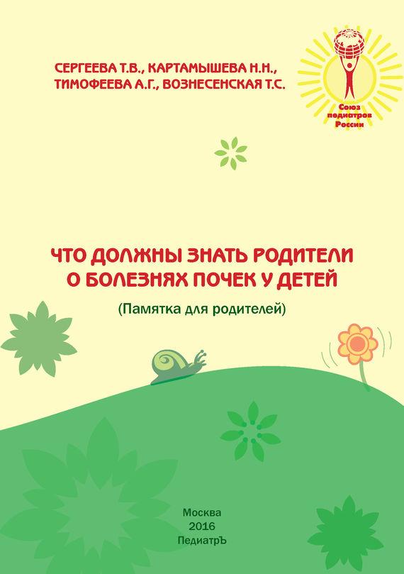 Н. Н. Картамышева Что должны знать родители о болезнях почек у детей (Памятка для родителей)