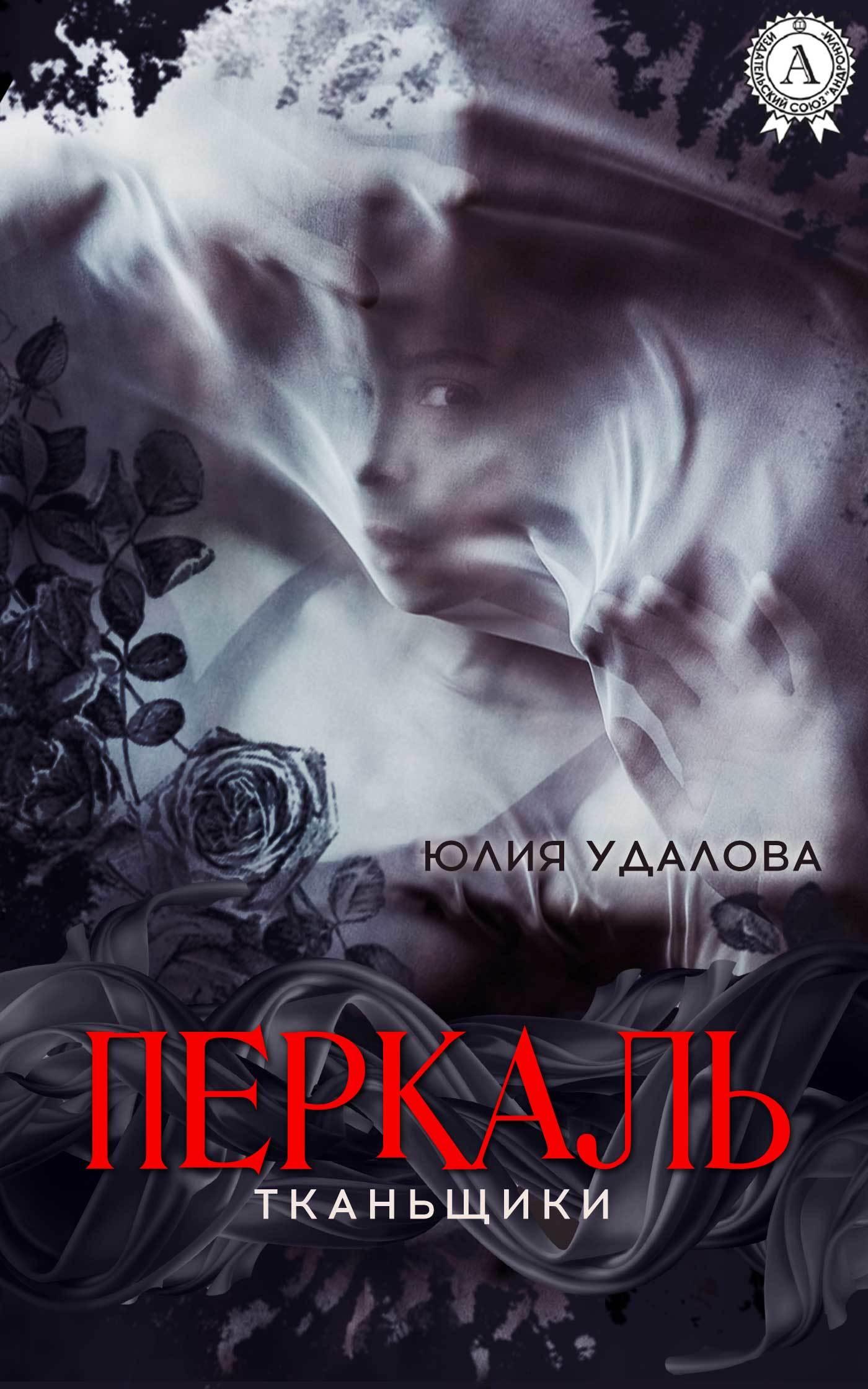 Юлия Удалова - Перкаль