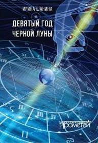 ирина шанина девятый год черной луны Ирина Шанина Девятый год черной луны