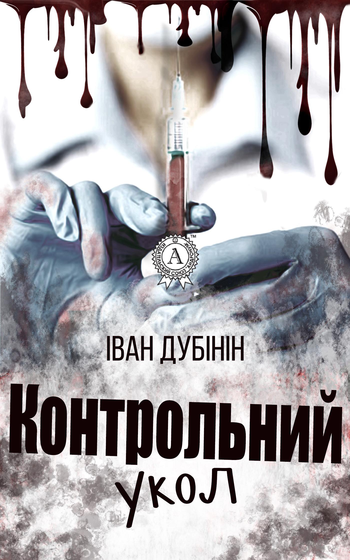 Іван Дубінін Контрольний укол ірен роздобудько одного разу…