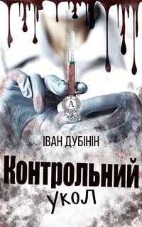 Дубінін, Іван  - Контрольний укол
