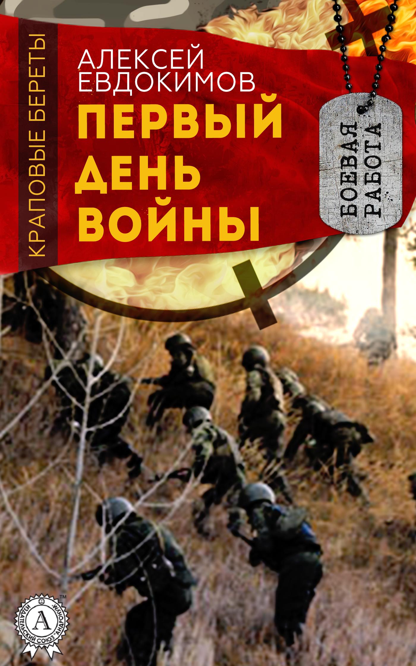 Алексей Евдокимов - Первый день войны