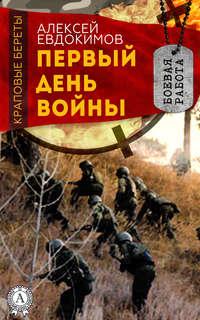 Евдокимов, Алексей  - Первый день войны