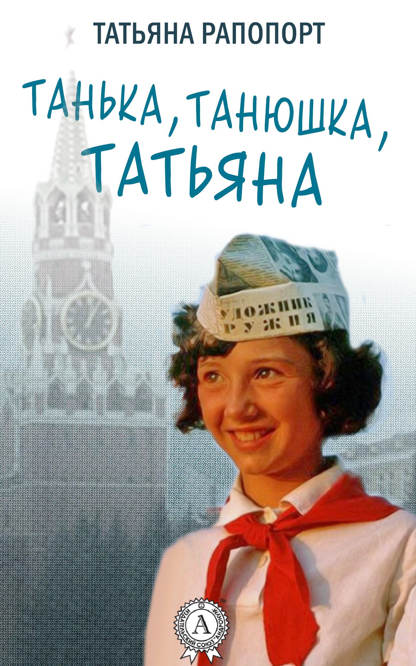яркий рассказ в книге Татьяна Рапопорт