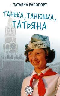 Татьяна Рапопорт - Танька, Танюшка, Татьяна