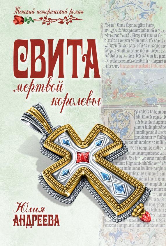 Юлия Андреева Свита мертвой королевы юлия андреева феникс