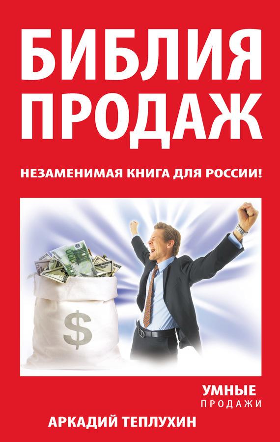 Библия продаж. Незаменимая книга для России! случается неторопливо и уверенно