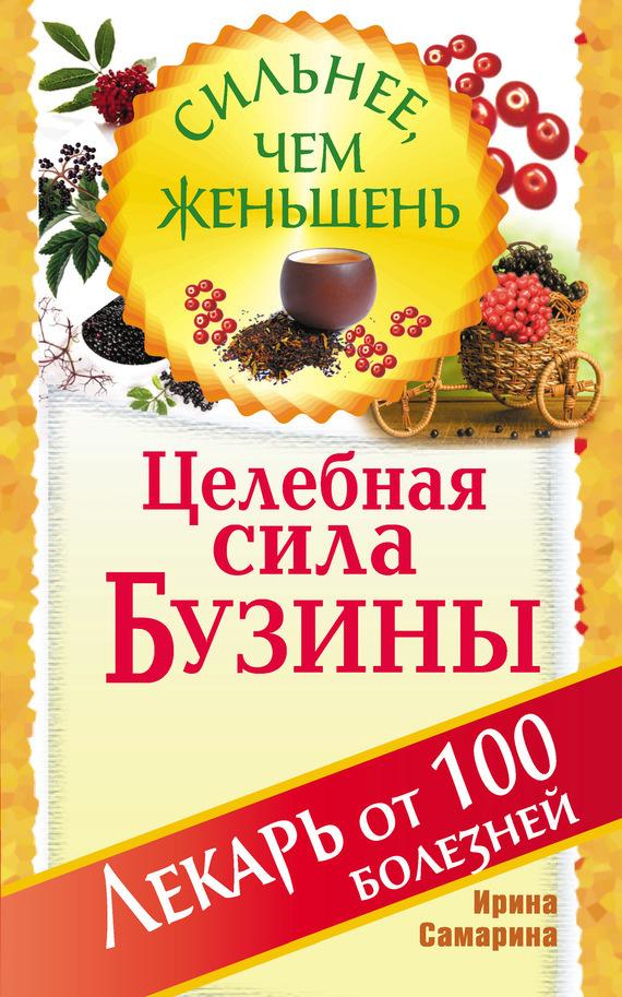 Ирина Самарина бесплатно