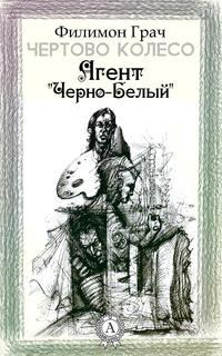 Грач, Филимон  - Агент «Чёрно-Белый»
