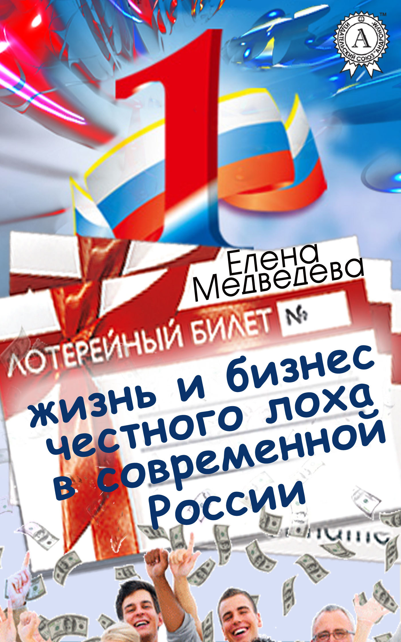 Жизнь и бизнес честного лоха в современной России