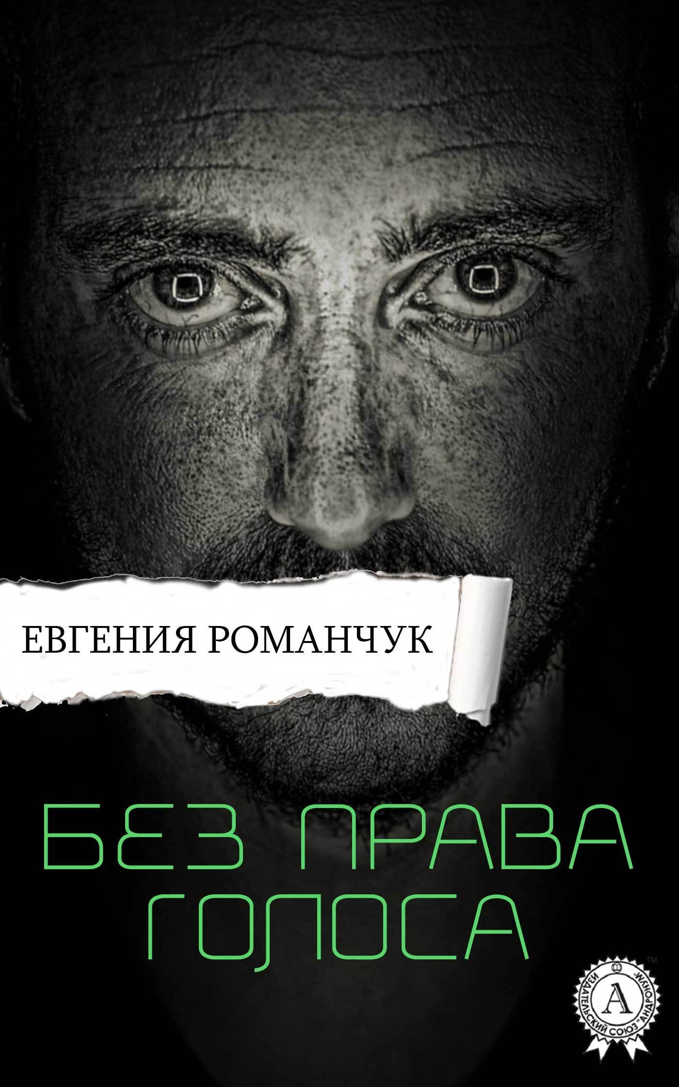 занимательное описание в книге Евгения Романчук